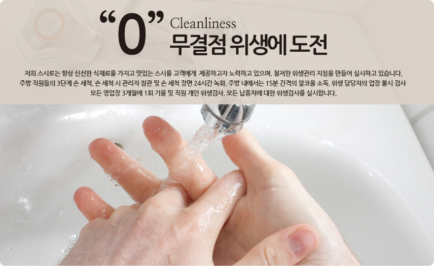 0, Cleanliness, 무결점 위생에 도전